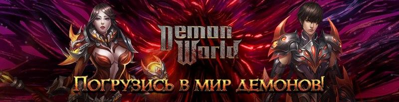 Demon World – новая браузерная ММОРПГ игра