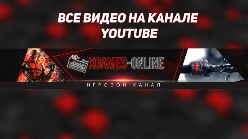 Канал xGames-online в youtube