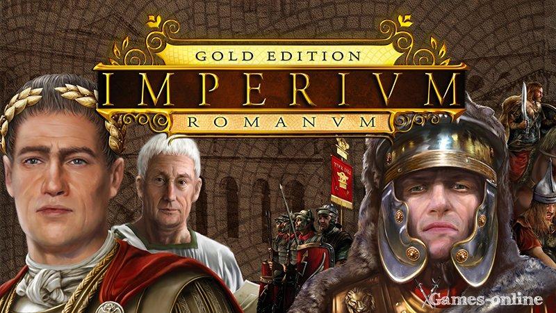 Стратегия Imperium Romanum для слабых ПК