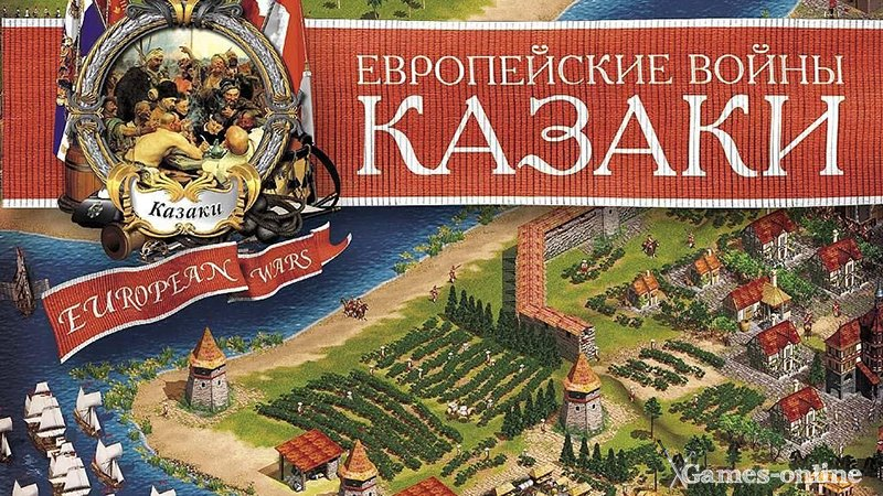 Стратегия Казаки: Европейские войны для слабых ПК