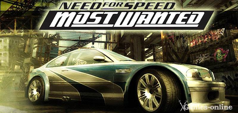Need for Speed: Most Wanted игра для слабого компьютера