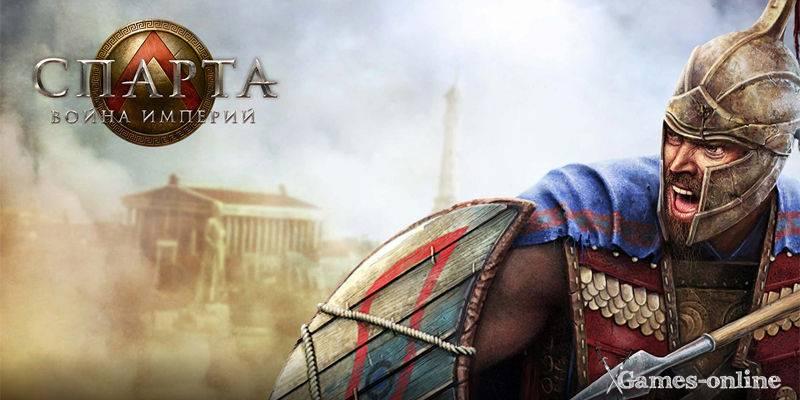 Спарта: Война Империи игра для слабого ПК