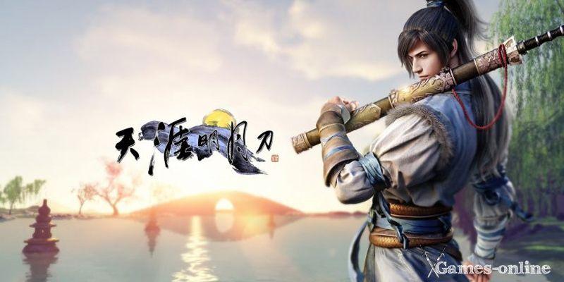 Wuxia X  игра в жанре «Королевская битва»