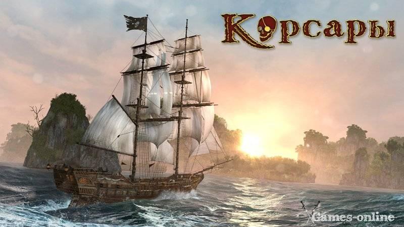 Серия игр Корсары про пиратов на ПК