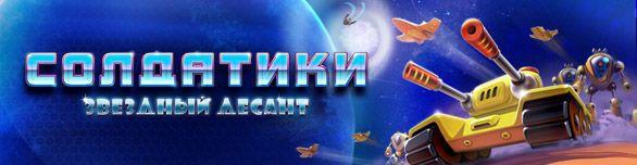 Казуальная игра Солдатики. Звездный десант