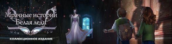 Казуальная игра Мрачные истории. Белая леди