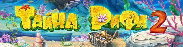 Казуальная игра Тайна рифа 2