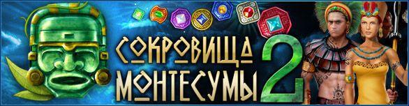 Казуальная игра Сокровища Монтесумы 2