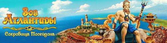 Казуальная игра Зов Атлантиды. Сокровища Посейдона
