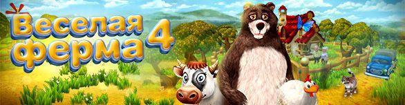 Казуальная игра Веселая ферма 4