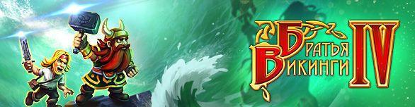 Казуальная игра Братья Викинги 4
