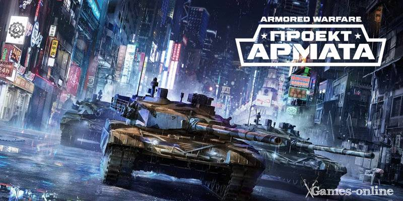 Armored Warfare киберспортивная игра