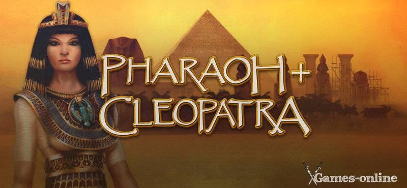 Pharaoh and Cleopatra градостроительные симуляторы