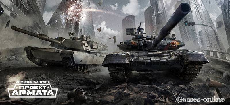 Armored Warfare: Проект Армата игра с клиентом