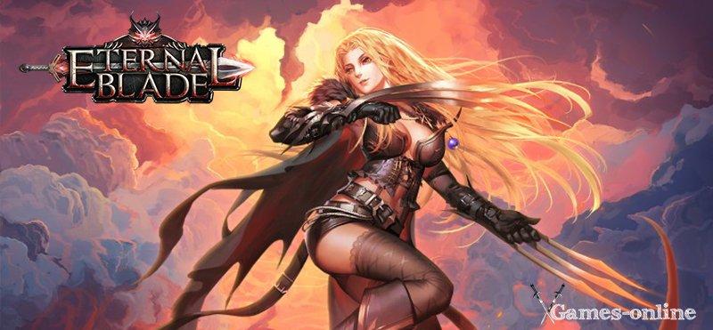 Eternal Blade - ММОРПГ в которые стоит поиграть