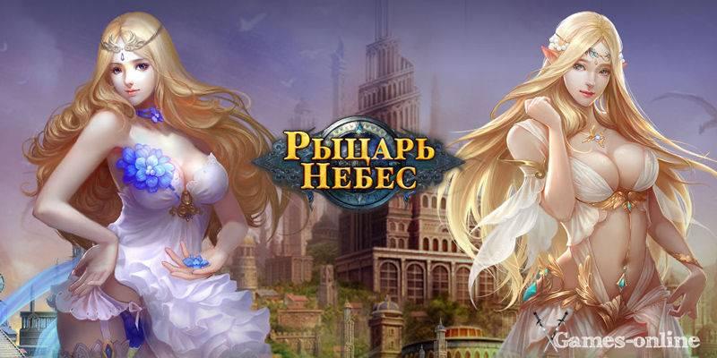 Рыцарь Небес - ММОРПГ для слабых ПК